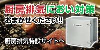 厨房排気消臭サイトへリンク