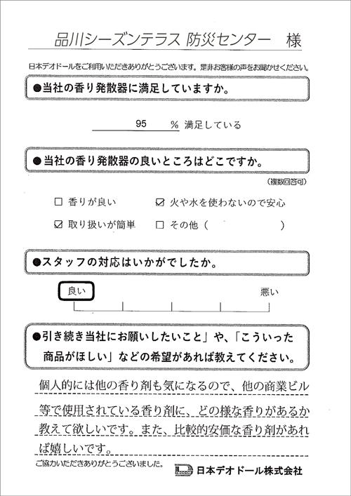 アンケート(品川シーズンテラス様)