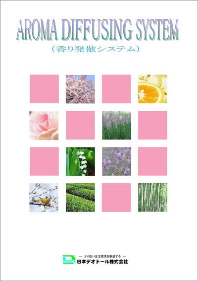 香り発散器カタログ表紙