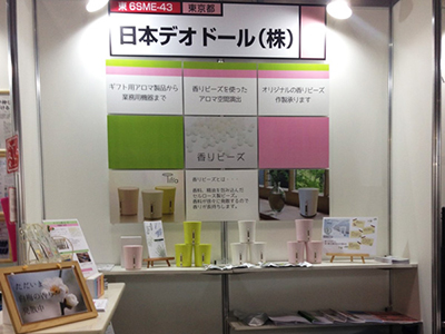 ギフト・ショー(日本デオドール)
