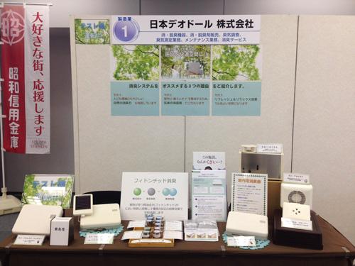ビジネスマッチング2016日本デオドールブース