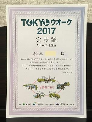 東京ウォーク3
