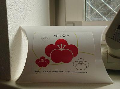 梅の香りビーズ(期間限定商品)