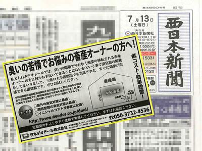 西日本新聞に掲載の消臭器広告