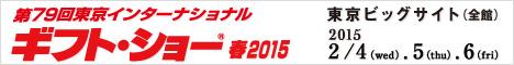 ギフトショー2015バナー