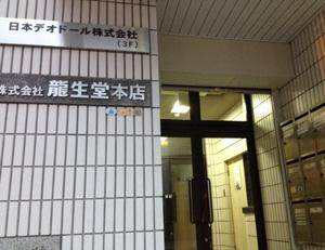 龍生堂大久保ビル入口