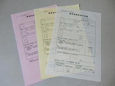 嗅覚検査申込用紙イメージ