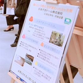 インターン発表ポスター(河相さん)