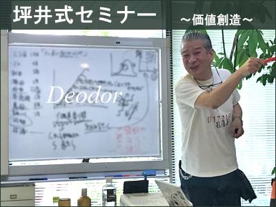 坪井秀樹氏