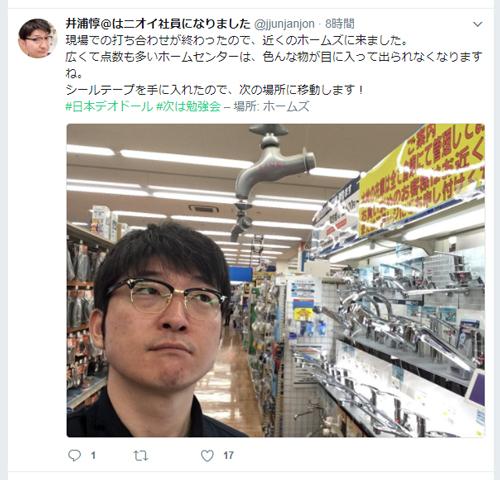 井浦のツイッター