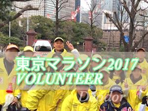 東京マラソンボランティアチーム2017.jpg
