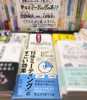 矢本先生の書籍
