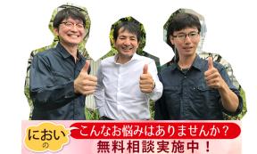 日本デオドール社員