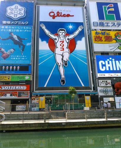 大阪のイメージ
