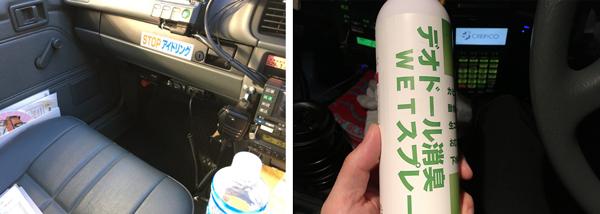 車内の消臭イメージ