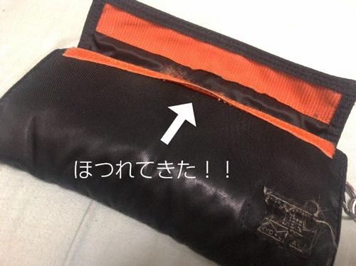 使用中の財布