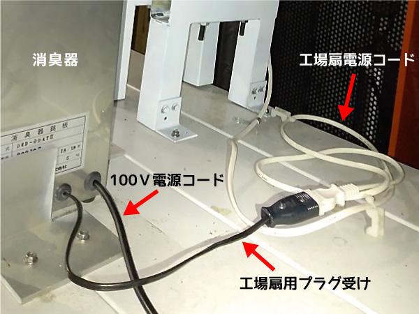 消臭器から伸びる電源コードとプラグ受け