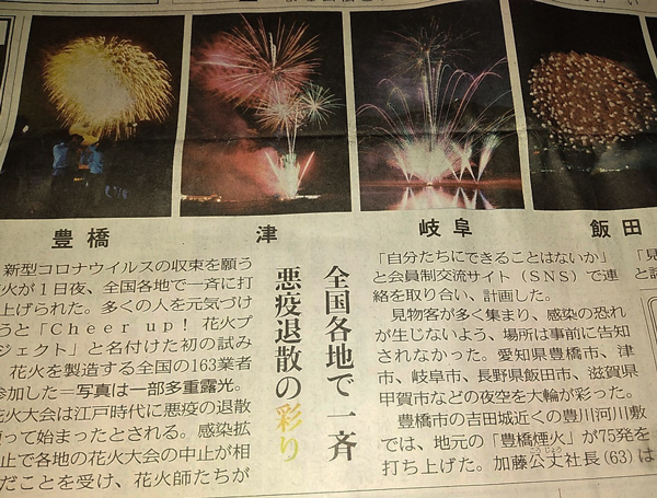 Cheer UP 花火プロジェクトの新聞記事